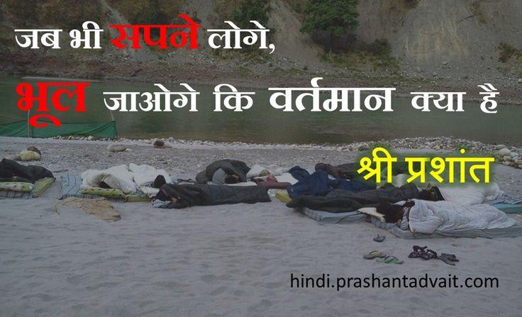 जब भी सपने लोगे, भूल जाओगे कि वर्तमान क्या है | ~ श्री प्रशांत  #ShriPrashant #Advait #dream #present  Read at:- prashantadvait.com Watch at:- www.youtube.com/c/ShriPrashant Website:- www.advait.org.in Facebook:- www.facebook.com/prashant.advait LinkedIn:- www.linkedin.com/in/prashantadvait Twitter:- https://twitter.com/Prashant_Advait