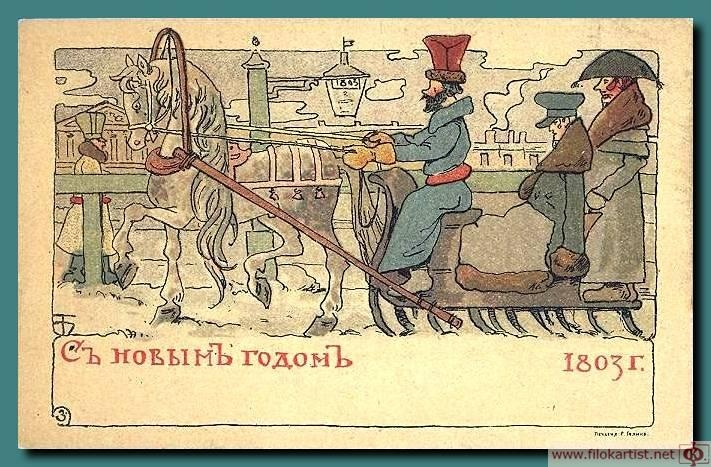 Свадебные, новогодние открытки 1913 года