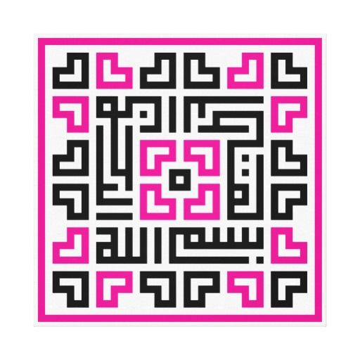 585 Best Images About Kufic On Pinterest Behance