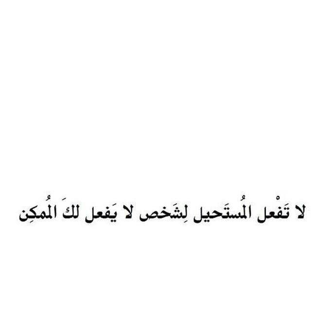 arabiske citater Ahmad Ali (aali0761) su Pinterest arabiske citater