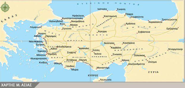 Santeos: ΠΕΡΓΑΜΟΣ