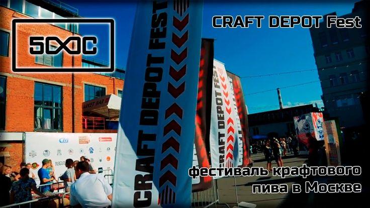Craft Depot fest 2016 - фестиваль крафтового пива в Москве