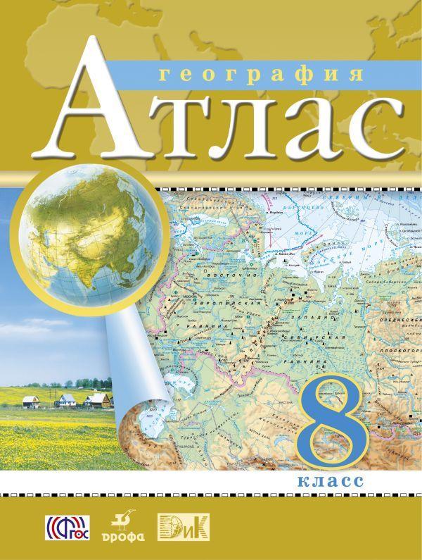 Atlas Po Geografii 8 Klass Geografiya Uchebnik I Ustnyj Schet