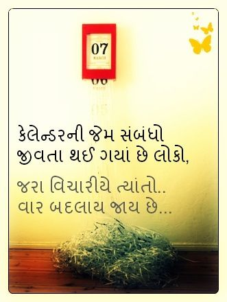 17 best images about quotes gujarati suvichar on pinterest