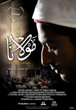 مشاهدة فيلم مولانا بطولة عمرو سعد ودرة زروق كامل hd