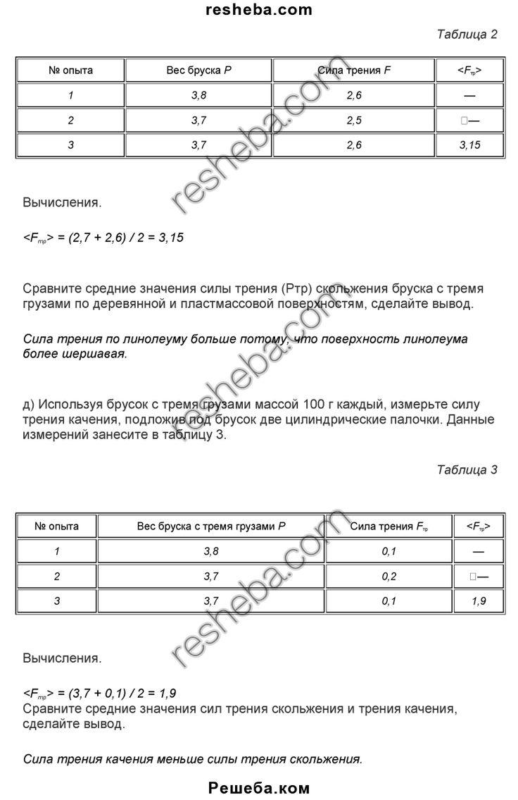 Ответы по биологический чимпеонат 6 7 класс