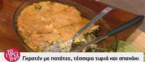 Απολαυστική και γρήγορη συνταγή από τον Βασίλη Καλλίδη στο Πρωινό. Δείτε όλα τα μυστικά.