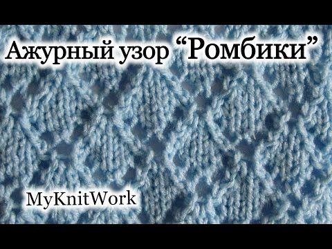"Вязание спицами. Узор ""Ажурные Ромбики"". Knitting. Pattern ""Openwork Diamonds""…"