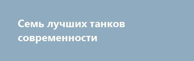 Семь лучших танков современности https://apral.ru/2017/09/09/sem-luchshih-tankov-sovremennosti.html  Западным журналистам вслед за политиками не дает покоя мысль, что Россия смогла создать танки, превосходящие по качеству западные аналоги. Так, журнал Forbes в довольно-таки объемной статье провел сравнение между основными массовыми танками России, Германии, США, КНР и Франции, соответственно критической оценке подверглись следующие образцы: Т90, Leopard-2, M1A2 SEP V2 Abrams, MBT-2000 и…