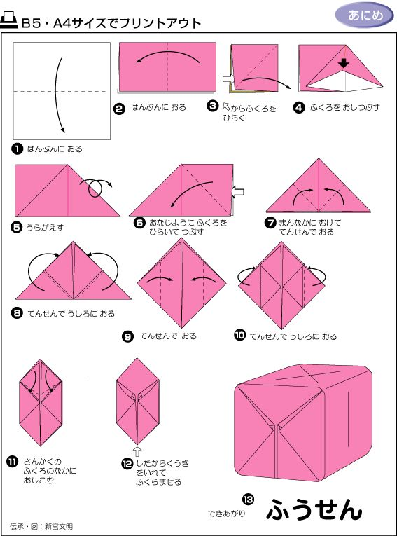 36 best Origami instructions images on Pinterest | Origami ... - photo#8