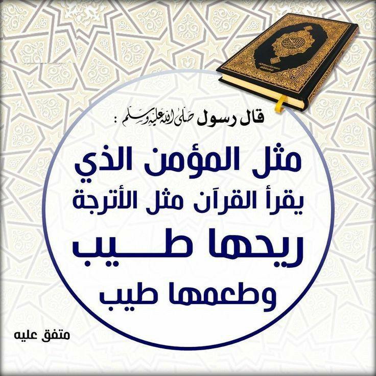 Pin By Saja Trad On حديث نبوى Islam Quran Islam Hadeeth