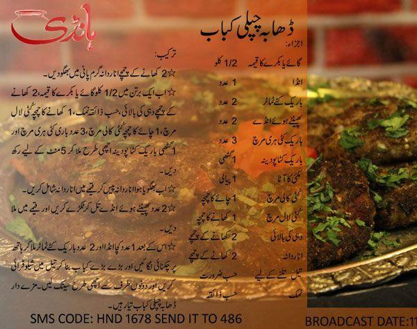Dhaba chapli kabab chapli kabab recipe in urdu by zubaida tariq dhaba chapli kabab chapli kabab recipe in urdu by zubaida tariq delicious pakistani recipes pinterest recipes pakistani recipes and foods forumfinder Gallery