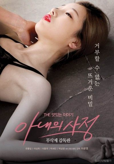 My Wifes Excuse [Korea 18 ] Full HD Movie Directed by Cha Yoon-yeong (차윤영) 79min | Release date in South Korea : 2017/03/09 Synopsis The undeniable seduction of first love. Ahn Dami is home alone in a house where her husband doesn't come back. He doesn't come back until morning and she's alone again. She... Read more »