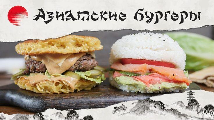 Два азиатских бургера [Рецепты Bon Appetit] Попробуйте приготовить эти необычные азиатские бургеры. У вас появится несколько новых любимых блюд в домашнем меню!  #asian_burgers#recipe#tasty#burger#yummy#yum#вкусно#foodporn#homemade#dinner#lunch#блюдо#еда#вкуснятина#рецепт#рецепты#recipe#recipes#ideas#creative