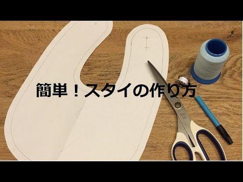 500円で出来る!手作り赤ちゃん用スタイの作り方 - YouTube