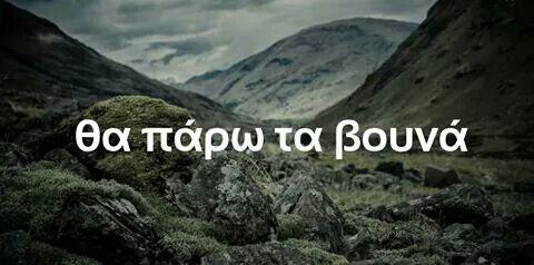 Θα πάρω τα βουνά. .