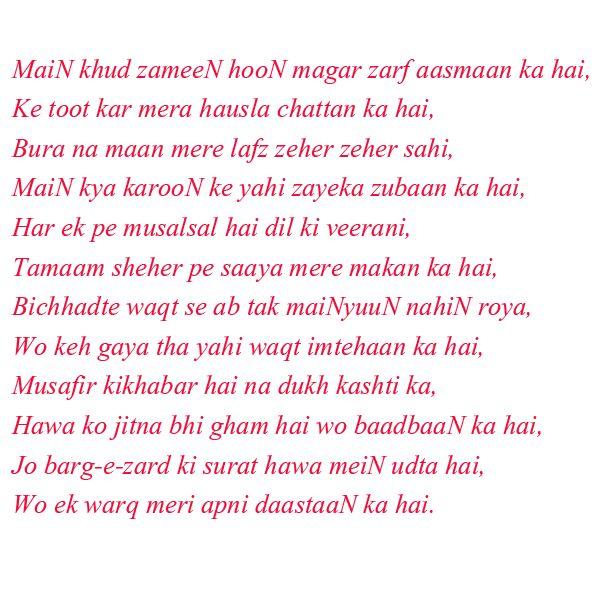♥♥♥  Sher-O-Shayari  ♥♥♥: Main khud ZameeN HooN Magar-Awesom Ghazal
