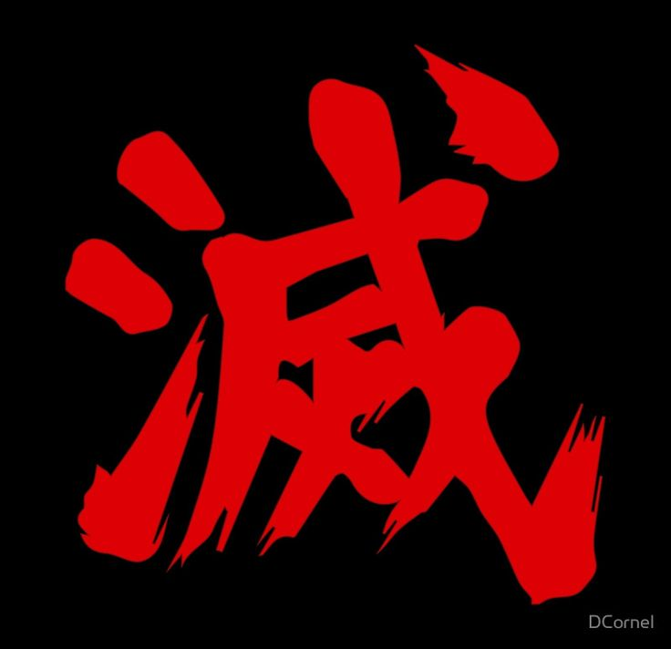 Evil ryu kanji from street fighter available on shirts and - Raging demon symbol ...