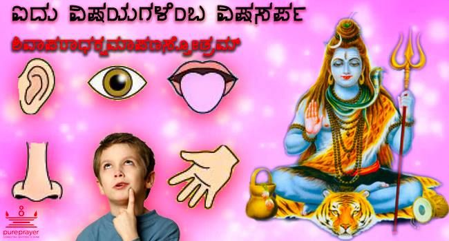 Lord Shiva Most Powerful Mantra Shiva Namaskaratha Mantra – Dibujos