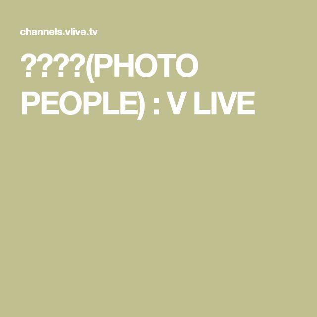 포토피플(PHOTO PEOPLE) : V LIVE