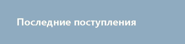 Последние поступления http://www.aktivsb.ru/news_info1577.html  На склад поступили контроллеры RADS. Это оборудование превосходно зарекомендовало себя в работе являясь надежным и функциональным.