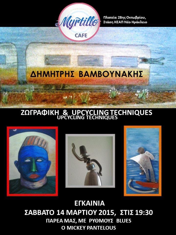 Σκέψεις: ΔΗΜΗΤΡΗΣ ΒΑΜΒΟΥΝΑΚΗΣ , ζωγραφική & upcycling techn...