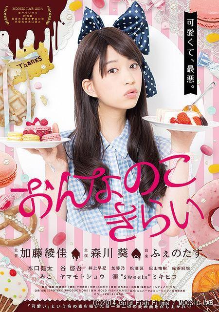 [映画ニュース] 森川葵が性格最悪女子に 「おんなのこきらい」予告... - #eigaの注目ツイート - ツイ速クオリティ!!【Twitter】