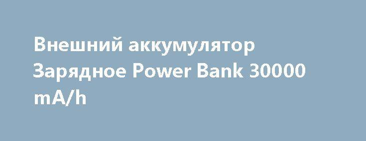 Внешний аккумулятор Зарядное Power Bank 30000 mA/h http://brandar.net/ru/a/ad/vneshnii-akkumuliator-zariadnoe-power-bank-30000-mah/  Внешний аккумулятор Зарядное Power Bank 30 000 mA/hПортативный внешний аккумулятор, компактных размеров и емкостью 30000 mAH. Данное портативное устройство продлит автономную работу Вашего устройства -мобильного телефонасмартфонаМР-3 плеераМР-4 плеераPSP, планшетаGPS-навигатораэлектронной книгиiPhone, iPad, iPod и другого цифрового устройства, когда нет…