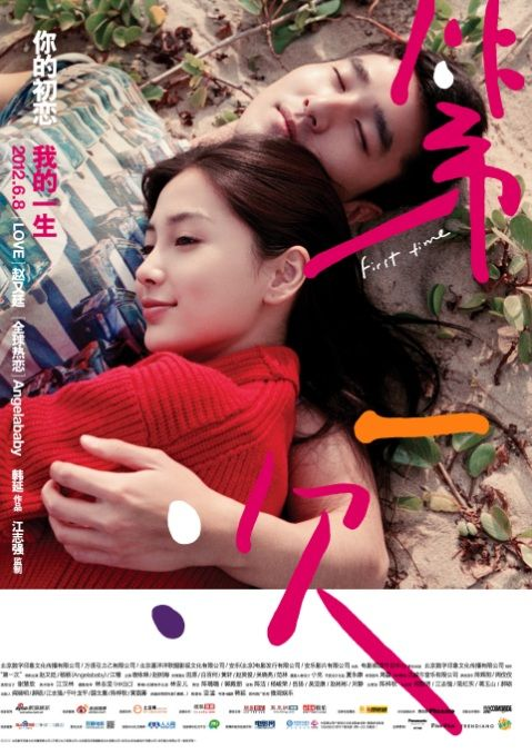 First Time / Di Yi Ci / 2012 / Çin-Hong Kong / Online Film Ýzle | First Time Di Yi Ci 2012 in Hong Kong Online Film zle - YEPPUDAA