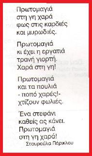 sxolikes...ataxies: ΣΤΕΦΑΝΙ ΠΡΩΤΟΜΑΓΙΑΣ