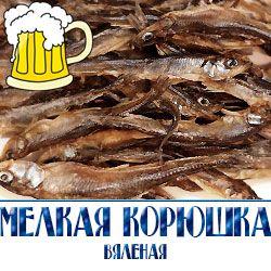 Эта небольшая рыбка пользуется особенной любовью у покупателей. Чтобы порадовать потребителей, мы предлагаем владельцам магазинов и баров недорогие закуски к пиву из вяленой рыбы с доставкой....