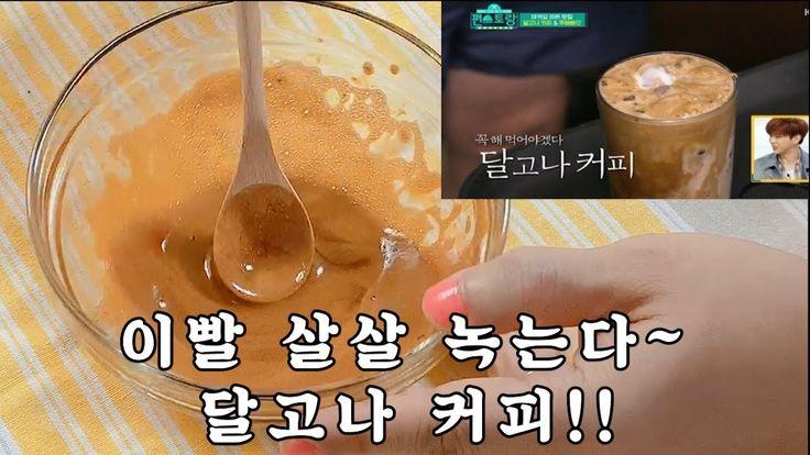 달고나 커피 만들기 froty coffee macao coffee 편스토랑 커피
