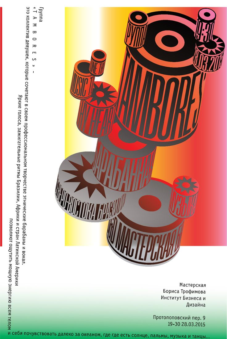 Tambores band concert poster by Kostya Bogach 2016