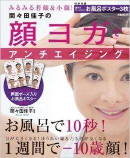 間々田佳子の顔ヨガでアンチエイジング (ぴあMOOK)