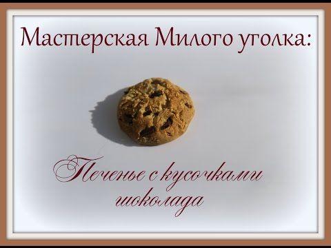 Делаем печенье с кусочками шоколада из полимерной глины: видеоурок - Ярмарка Мастеров - ручная работа, handmade