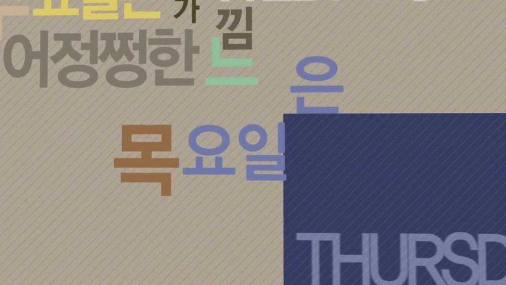 타이포 그래피 - 아이유IU  금요일에 만나요 Feat  장이정