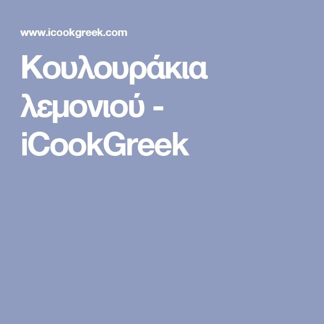 Κουλουράκια λεμονιού - iCookGreek