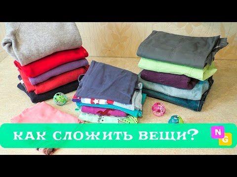 КАК СЛОЖИТЬ ВЕЩИ - брюки, свитера, футболки. Хранение и порядок в шкафу с Nataly Gorbatova. - YouTube