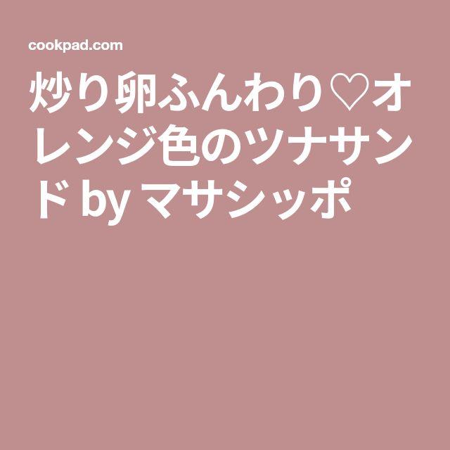 炒り卵ふんわり♡オレンジ色のツナサンド by マサシッポ