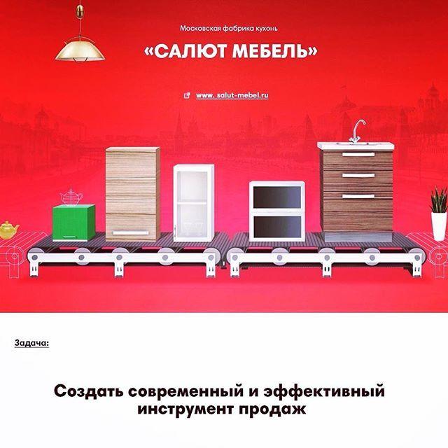 "Веб сайт: ""Салют мебель"" Московская фабрика кухонь.  #фирменный стиль, #дизайн, #маркетинг #типографика, #логотип, #айдентика, #сайт, #визитка #landing page #брендинг #ux/ui design #site #siteseeing  #sitevisit #sitework #sitemodel  #brand #logo #design #marketing #marketingdigital #digital #uxui #ecomerce #infographic #service #bigdata #SEO #target"