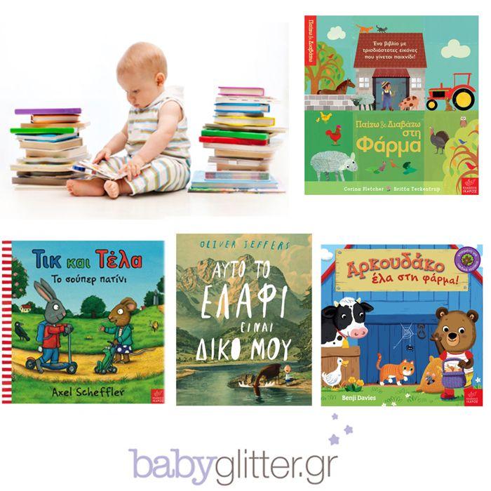 Παιδικά βιβλία από τις εκδόσεις Ίκαρος στο babyglitter.gr ! http://babyglitter.gr/brands/ikaros/