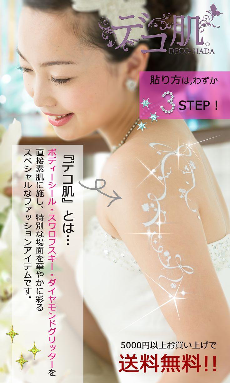 #デコ肌 #タトゥーシール #サロモ #フェス #おフェロ #デコ肌 #decohada #ブライダルボディジュエリー #ボディジュエリー #bodyjewelry #bridalbodyjewelry #ブライダルアクセサリー #ブライダルアイテム #結婚式 #ブライダル #パーティアクセサリー #パーティ #party #pinkpewter #ピンクピューター #ヘッドアクセサリー #ヘッドドレス #新婚