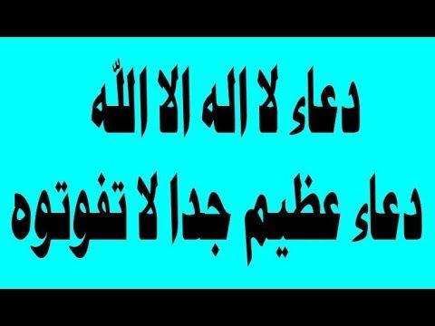 دعاء لا اله الا الله دعاء عظيم الشأن لا تفوتوه دعاء فيه الرزق والبركة وا Islam Facts Youtube Facts