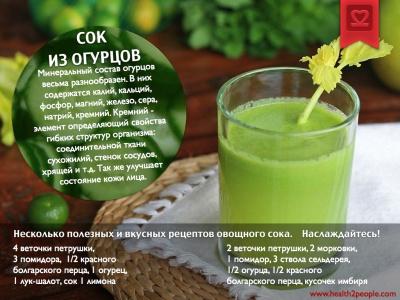 Сок из огурцов полезен для здоровья