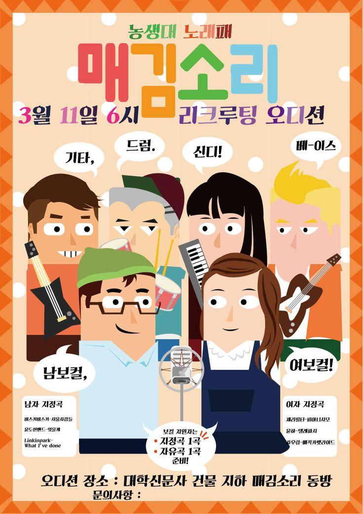 서울대학교 농생대 노래패 매김소리 2015년 리크루팅 포스터