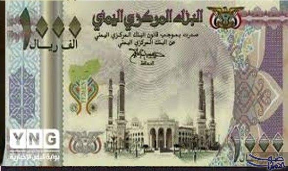 سعر الريال اليمني مقابل الدولار الأميركي الخميس تعرف على أسعار العملات العربية مقابل الدولار الأميركي 1 ريال يمني 0 Social Security Card Egypt Today Travel