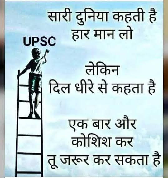 Motivational Quotes Upsc: Pin By UPSC ADDA On UPSC Adda