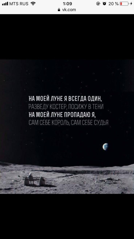 на своей луне я всегда один картинка природе имеется