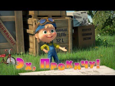 Маша и Медведь - Эх, прокачу! (Серия 55) - YouTube
