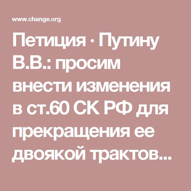 Петиция · Путину В.В.: просим внести изменения в ст.60 СК РФ для прекращения ее двоякой трактовки · Change.org